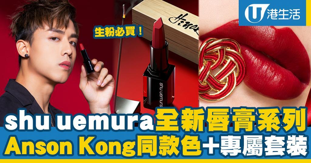 shu uemura全新無色限絹感唇膏 Anson Kong同款色+專屬彩妝套裝開賣