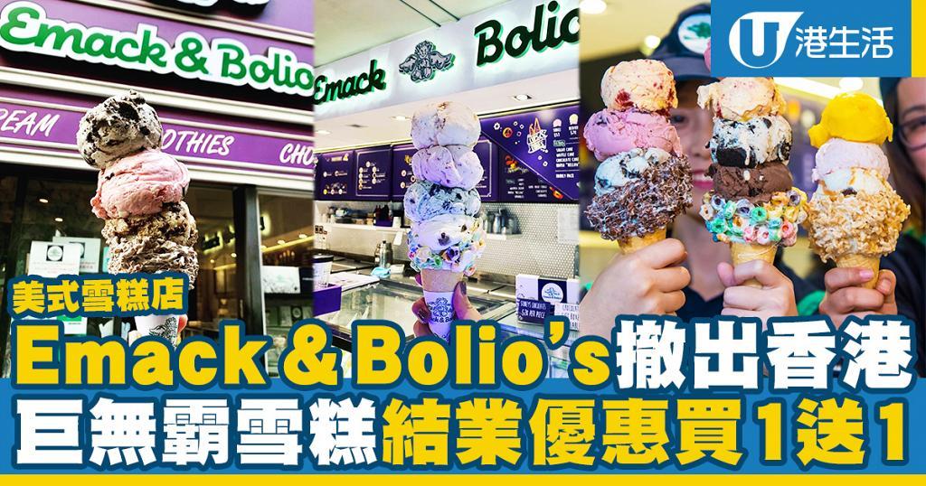 【Emack & Bolio's結業】美式雪糕店Emack & Bolio's撤出香港 巨無霸雪糕優惠買1送1
