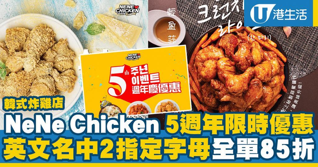 【身份證優惠】NeNe Chicken 5週年優惠 英文名中2指定字母全單85折
