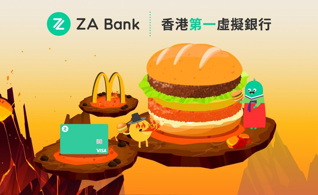 【麥當勞優惠】ZA Bank用戶食麥當勞每日賺$11 新開戶迎新送$120現金回贈 附開戶教學