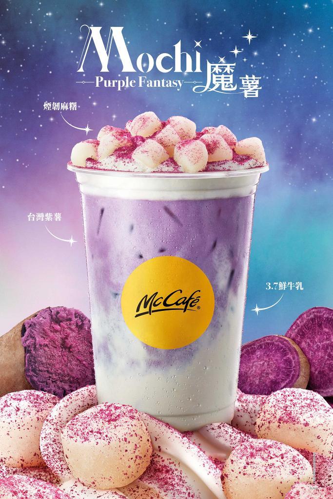 麥當勞McCafé全新紫薯特飲登場 台灣紫薯+煙韌麻糬!中秋玉兔蛋糕