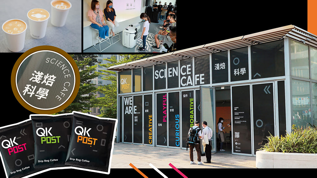 科學家x咖啡師駐場 9月限定 科學館Pop-up Cafe
