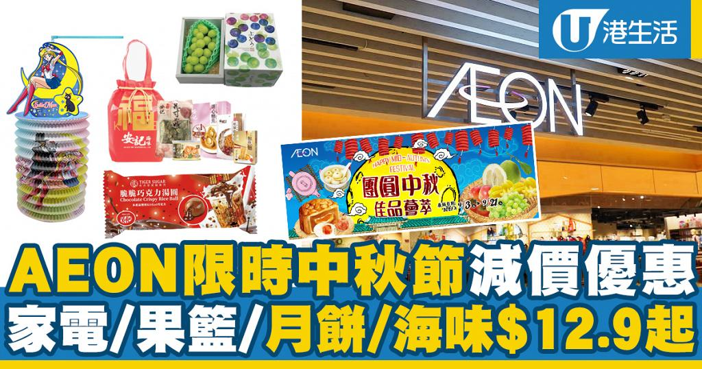【中秋節2021】AEON限時中秋節優惠 月餅/果籃/海味/家電$12.9起