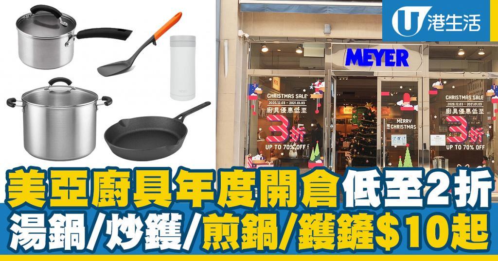 【開倉優惠】美亞廚具觀塘+網店年度開倉 湯鍋/炒鑊/煎鍋/鑊鏟$10起