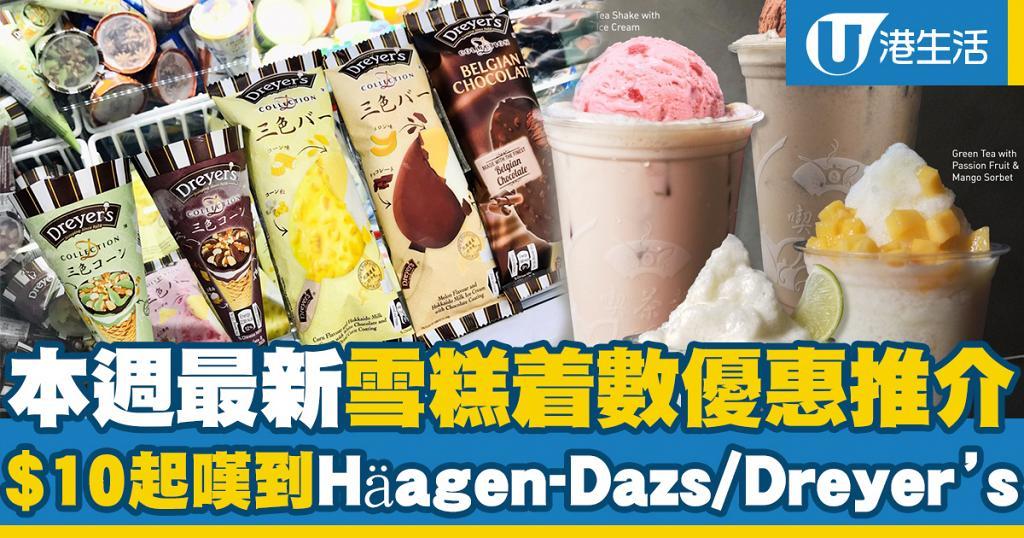 【雪糕優惠】本週最新雪糕優惠Dreyer's雪糕$100/8件 惠康/百佳/7-Eleven/OK優惠一覽