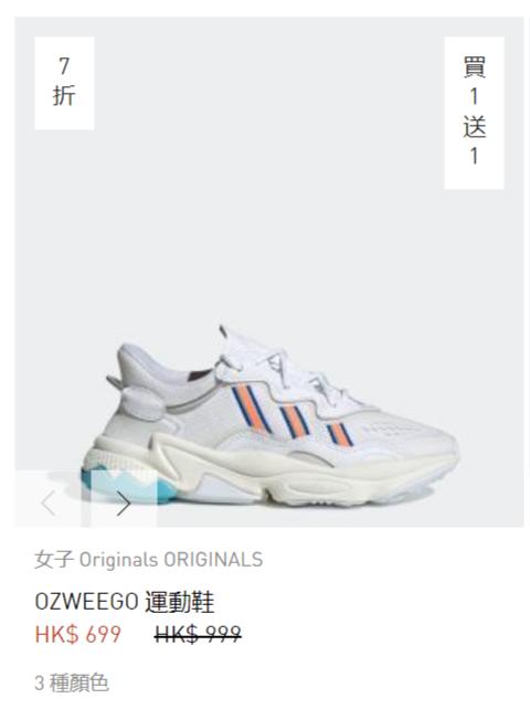 【網購優惠】Adidas網店限時激抵優惠 過千款波鞋/服飾買1送1
