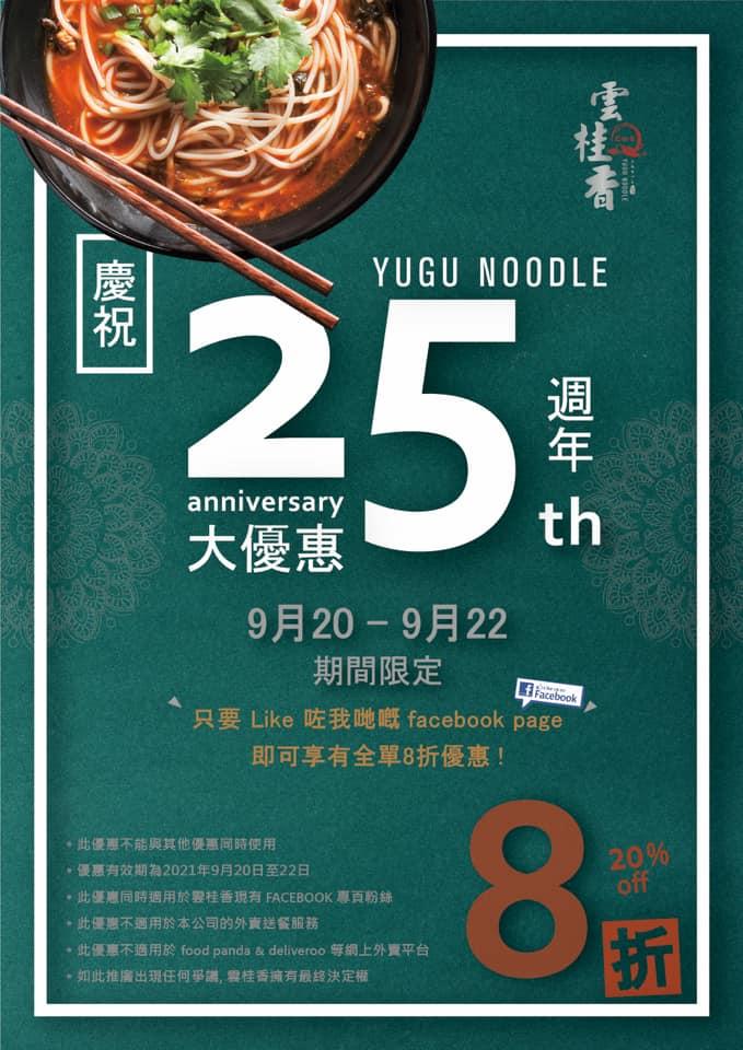 【飲食優惠】雲桂香米線25週年優惠 全線限時3日全單8折