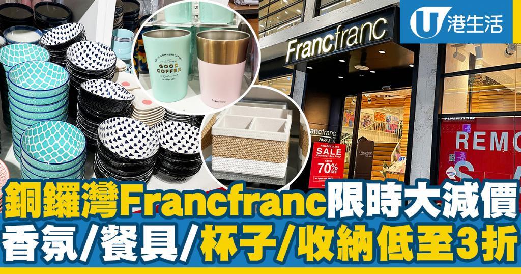 【減價優惠】銅鑼灣Francfranc限時大減價 餐具/杯子/收納/香氛低至3折
