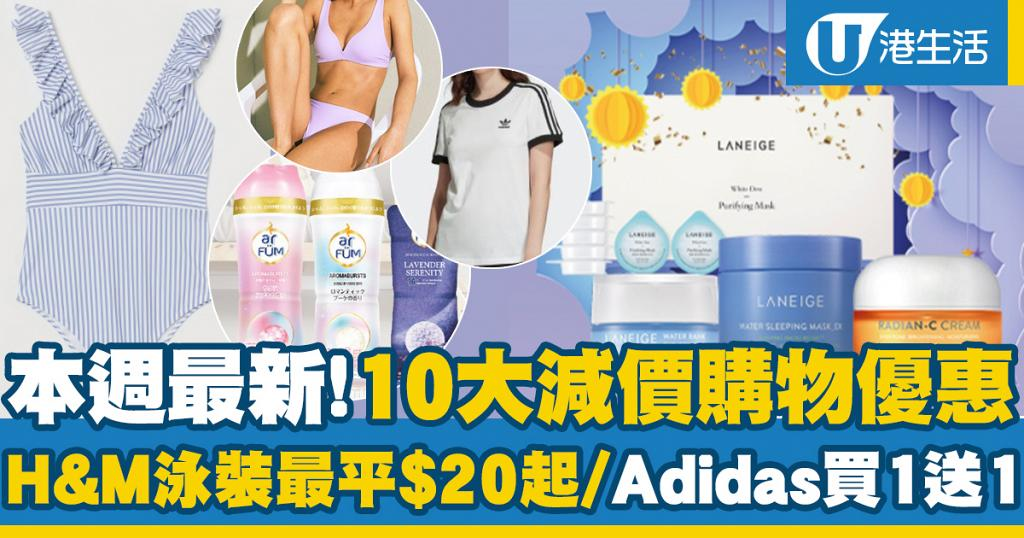【本週減價優惠】10大最新購物優惠最平低至1折 H&M/一田/千色百貨/口罩/名牌瑜伽褲