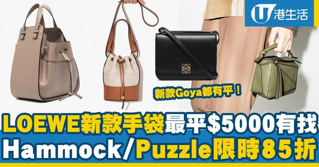 【網購優惠】LOEWE新款手袋最平$5000有找 Hammock/Puzzle/Balloon限時85折