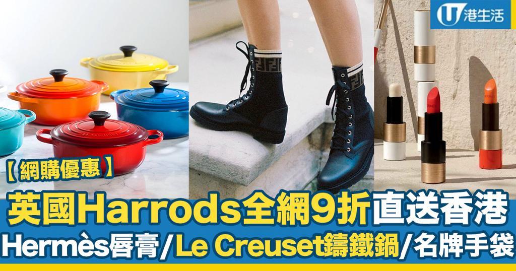 【網購優惠】英國Harrods全網9折直送香港!抵買Hermès唇膏/Le Creuset鑄鐵鍋/名牌手袋