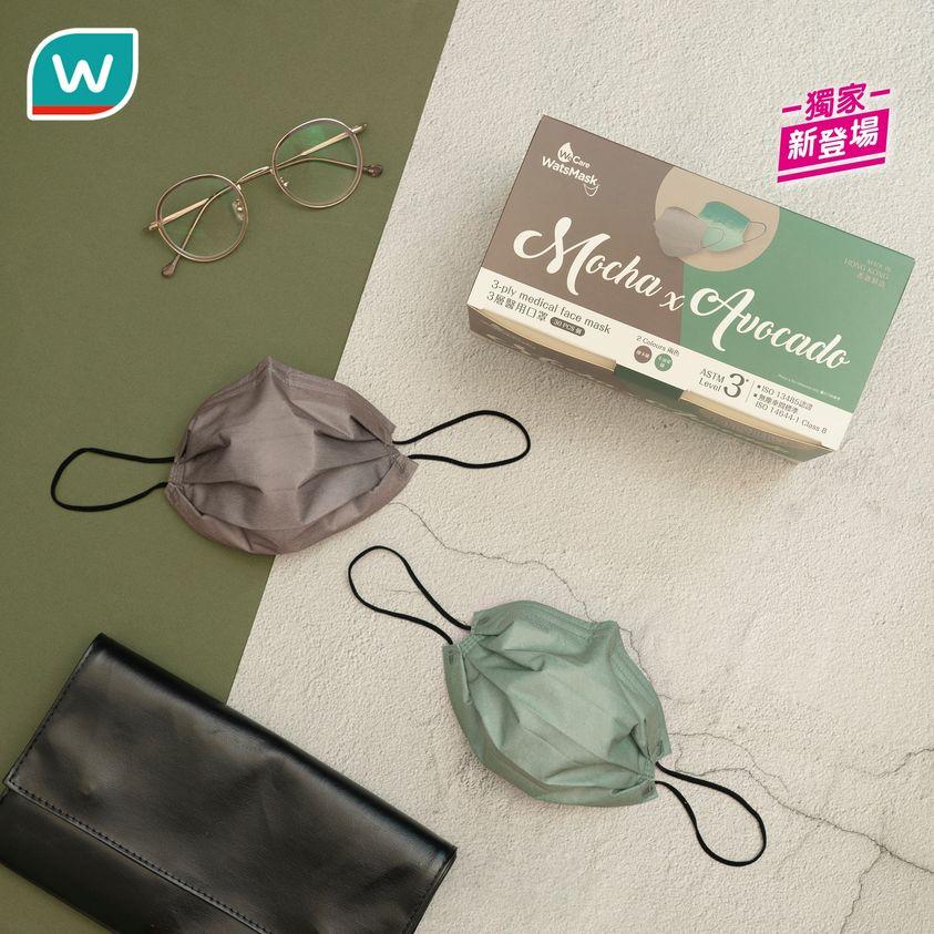 【香港口罩】屈臣氏口罩再推新顏色 摩卡啡+牛油果綠 (附購買連結)