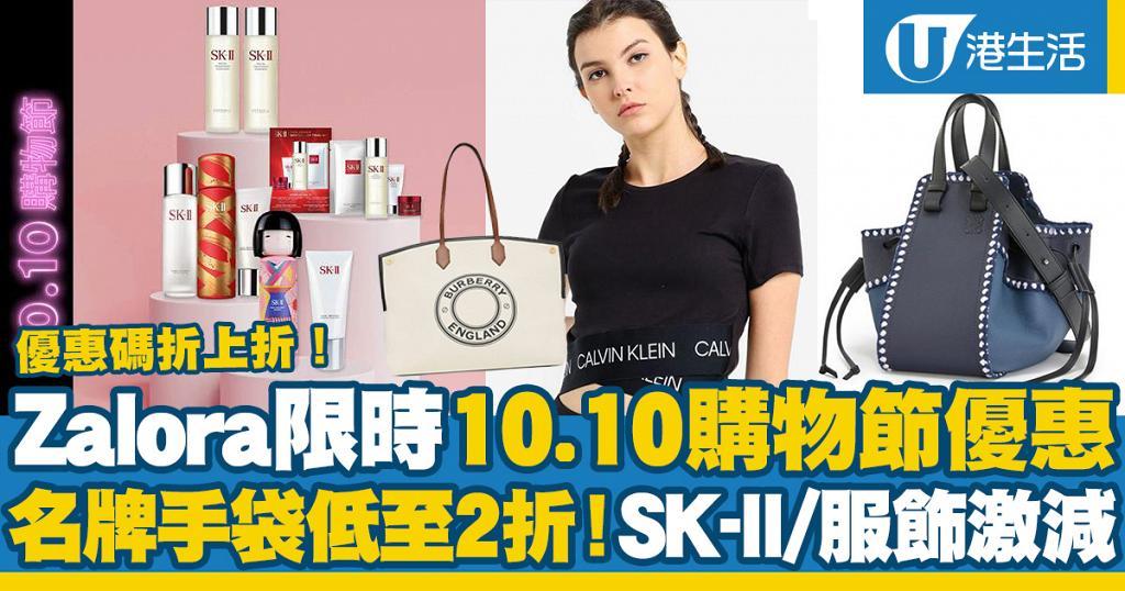 ZALORA優惠碼一覽!10.10購物節優惠 名牌手袋/運動服飾/美妝低至2折