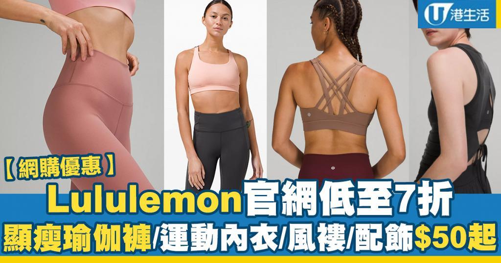 【網購優惠】Lululemon官網低至7折!顯瘦瑜伽褲/運動內衣/風褸/配飾$50起