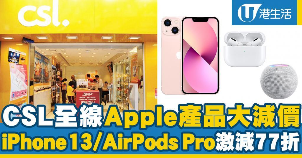 【減價優惠】csl全線Apple產品限時大減價 iPhone 13最高減$600、指定產品低至3折