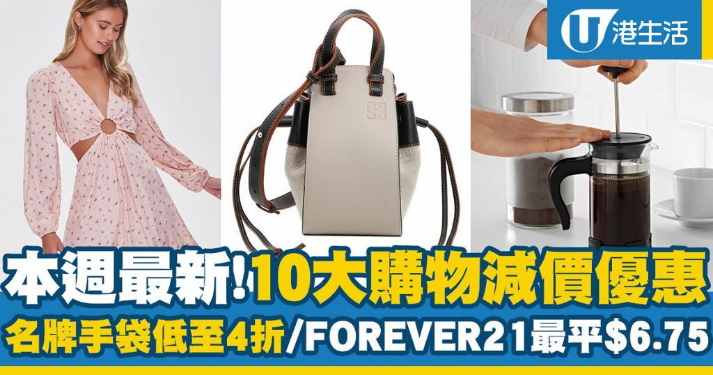 【購物優惠】本週最新10大減價優惠一覽 名牌手袋減至4折/IKEA組合優惠/FOREVER 21最平$6.75