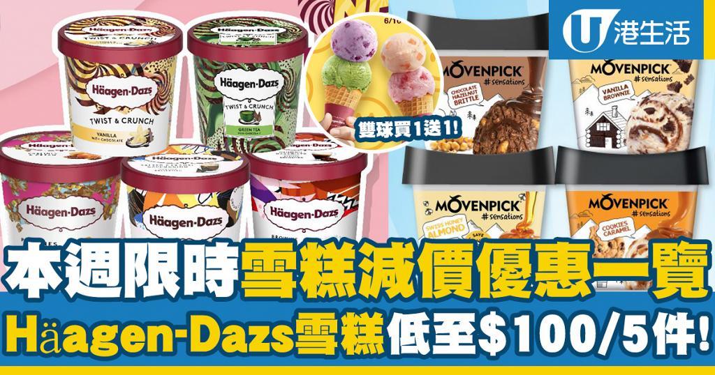 【雪糕優惠】本週7大雪糕優惠大集合!Häagen-Dazs買1送1/百佳超市Dreyer's優惠/MOVENPICK優惠