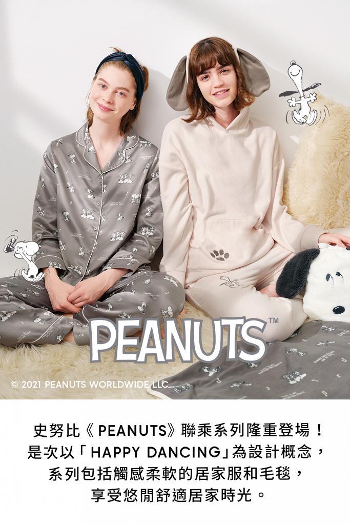 GU X Snoopy聯乘系列新登場 耳仔造型衛衣/睡衣/毛毯