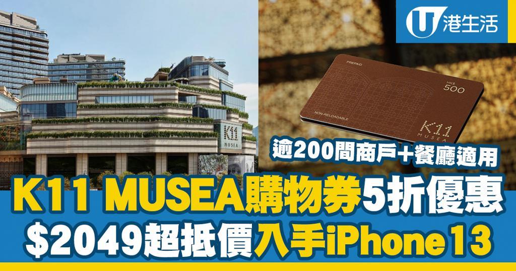 尖沙咀K11 MUSEA Gift Card優惠5折  買iPhone13優惠!逾200間商戶/餐廳適用  買iPhone13優惠
