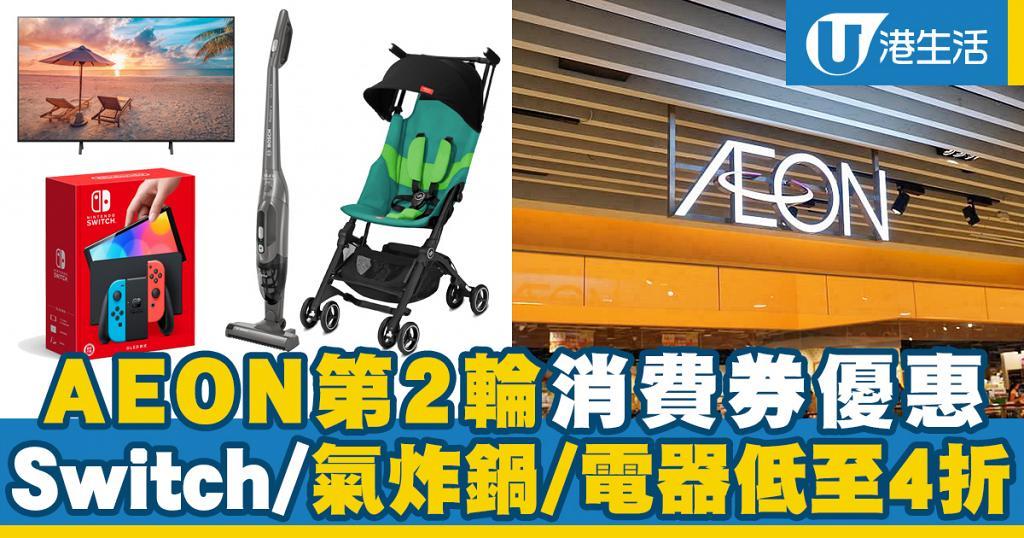 【$5000電子消費券】AEON第2輪消費券優惠 Switch/氣炸鍋/電器/傢俬低至4折