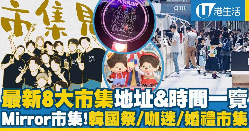 【10月市集】一文睇哂香港8大市集好去處地點+開放時間!Mirror市集/咖迷市集/婚禮市集