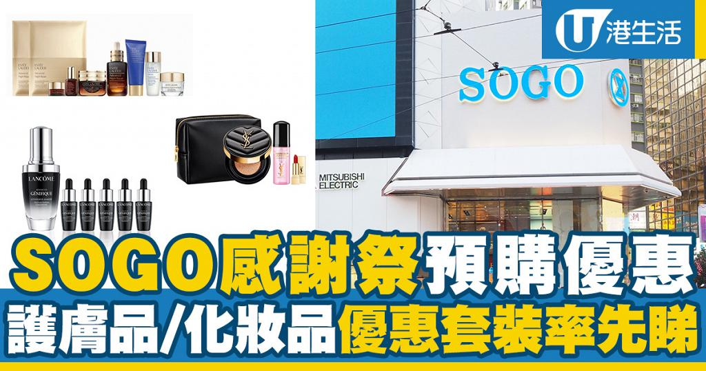 【SOGO感謝祭2021】SOGO Thankful Week 2021預購優惠 護膚品/化妝品優惠套裝率先睇
