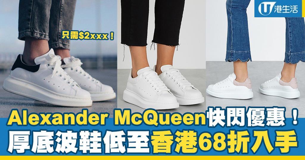 Alexander McQueen快閃優惠!厚底波鞋低至香港68折入手,2字頭有交易