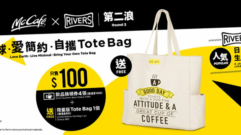 麥當勞McCafe推限量版文青Tote Bag 同時推泡沫咖啡/濃黑咖啡優惠