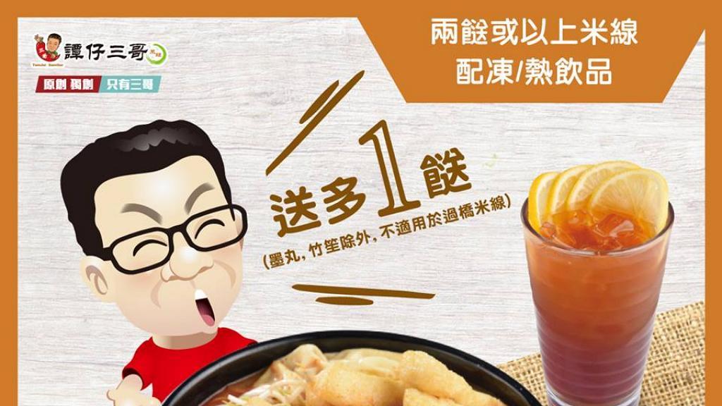 譚仔三哥米線推雙重優惠 叫米線免費送多1餸/滿$100送小食