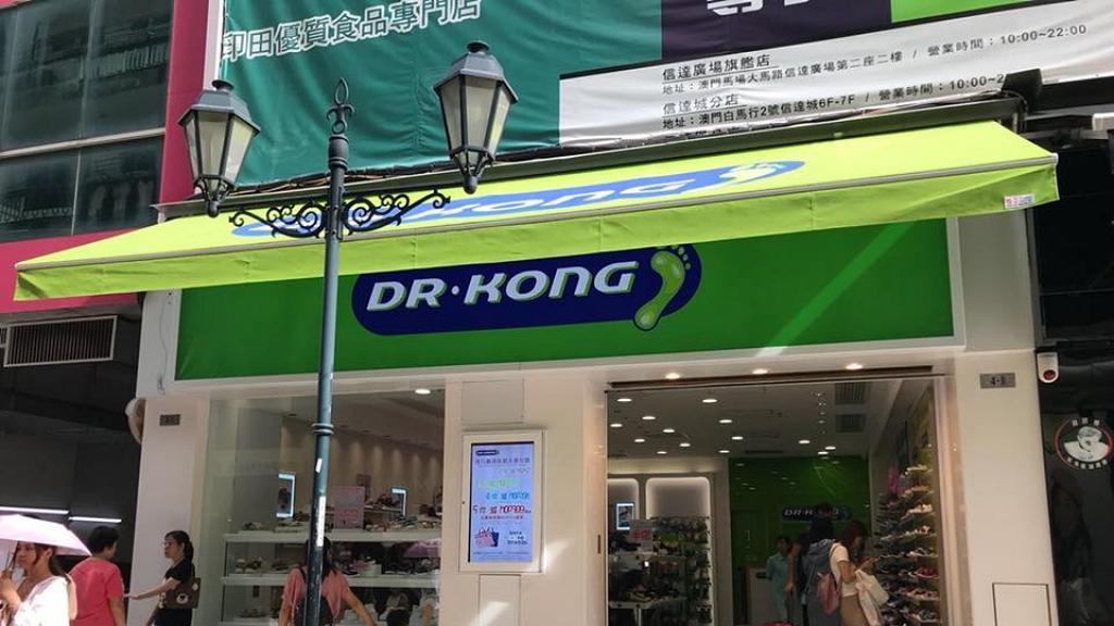 【大埔好去處】大埔Dr. Kong分店搬遷清貨 指定鞋款$199起!