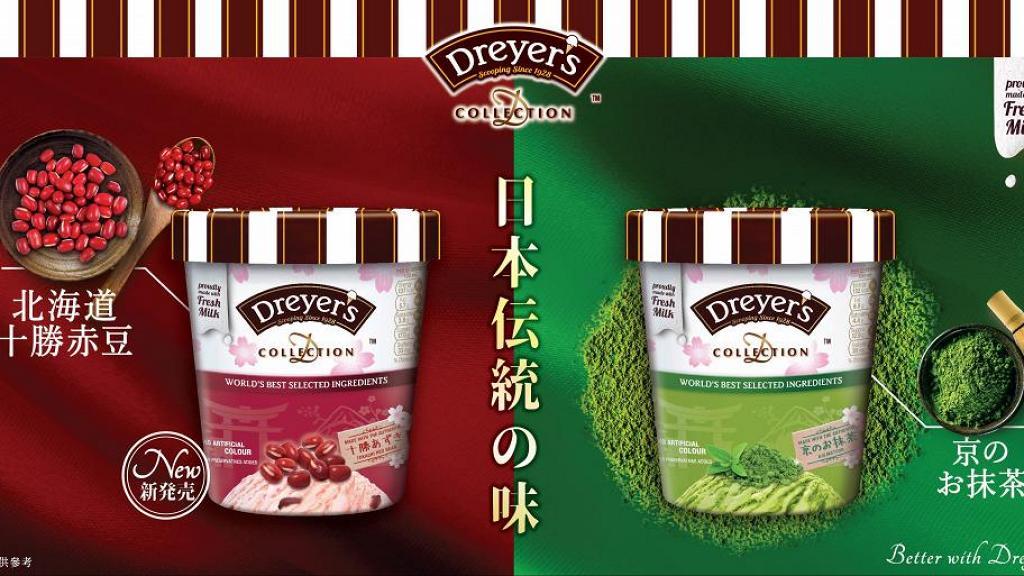 Dreyer's傳統日式風味系列 經典宇治抹茶/日本十勝紅豆雪糕新登場