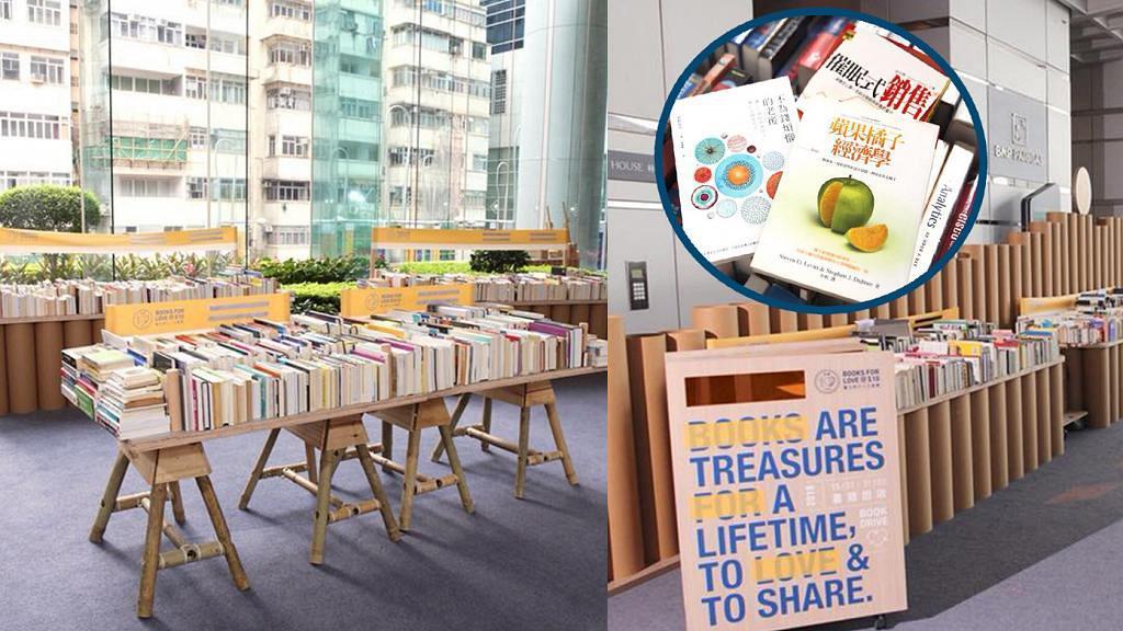 二手書籍回收+$10舊書義賣活動2月開鑼 港九新界設46個書籍回收點