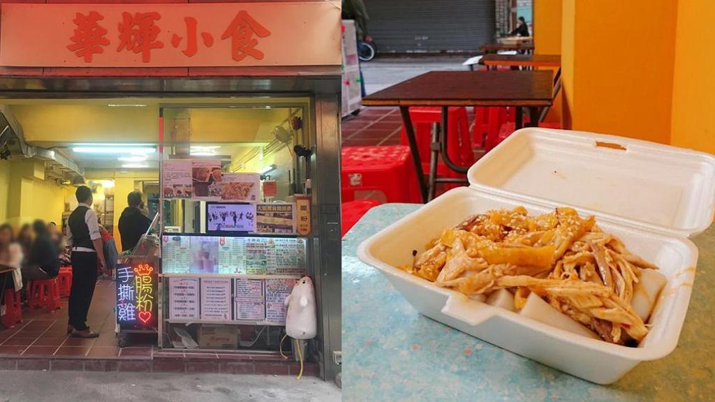 【大圍美食】大圍手撕雞腸粉小店重開!華輝小食新店增堂食售價不變