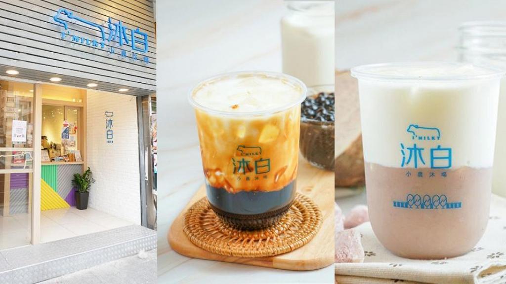 【尖沙咀美食】沐白小農尖沙咀新分店限定優惠 $3黑糖波霸鮮奶/大甲芋頭鮮奶