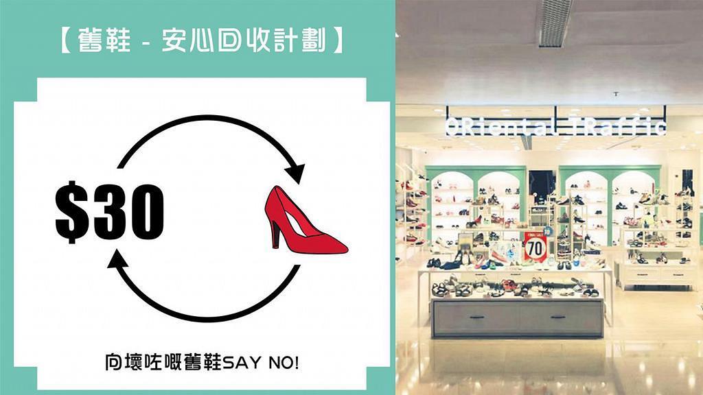 日牌連鎖鞋店推「舊鞋安心回收計劃」!唔好要「壞咗嘅舊鞋」 送現金券買新鞋