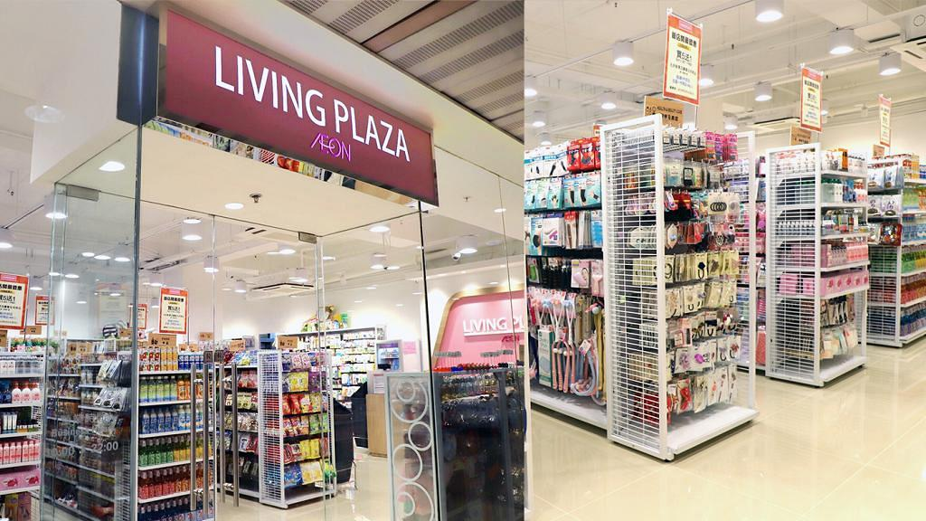 【沙田新店】AEON Living Plaza$12店進駐沙田大圍 2100呎新店過5700家品/零食