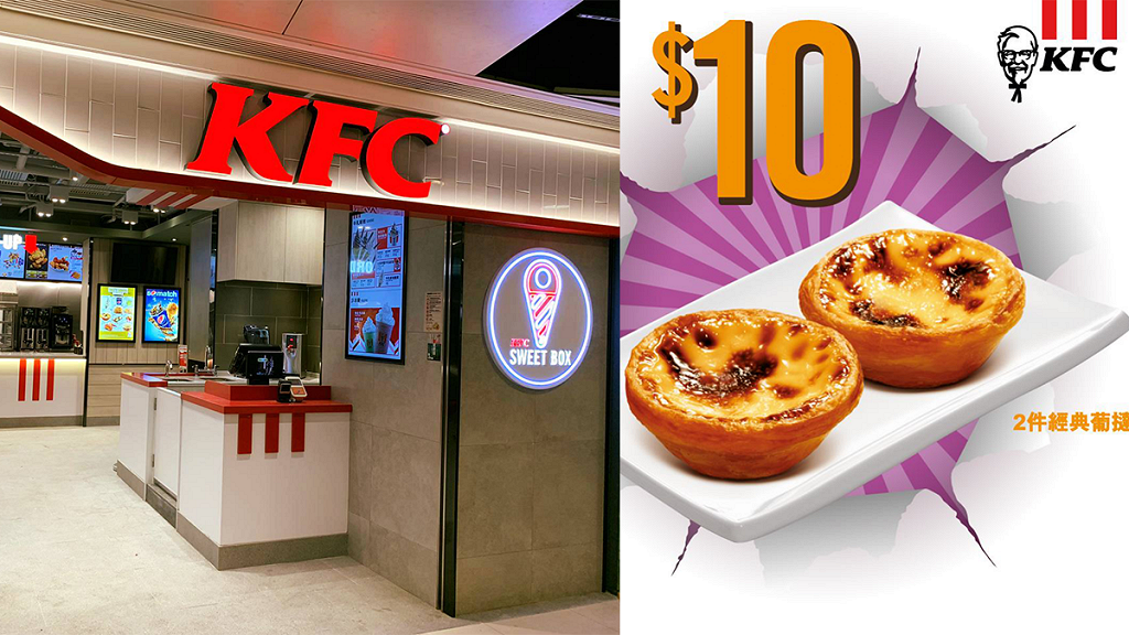 KFC推快閃優惠 $10歎2件葡撻!