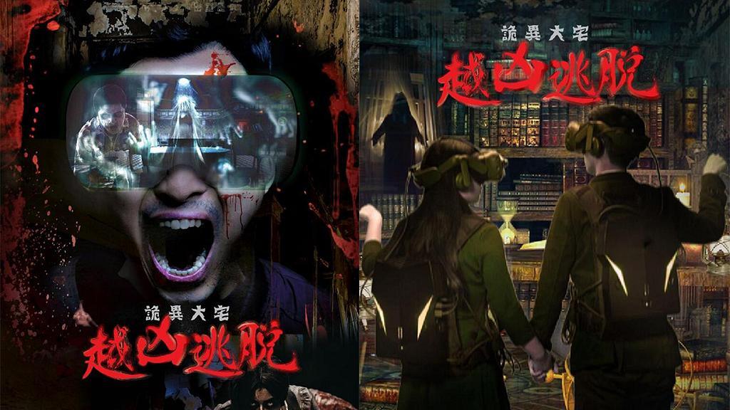 【旺角好去處】亞洲首間恐怖密室體驗館登陸香港 密室逃脫玩血祭祭壇/懷舊凶宅