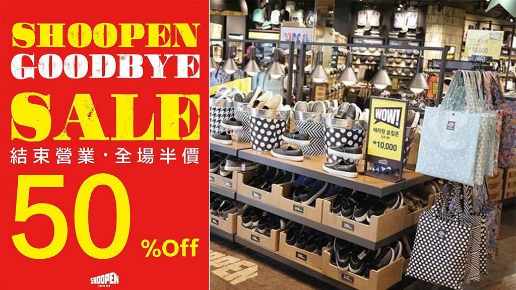 【減價優惠】香港SHOOPEN宣佈結業推出臨別優惠!全場貨品半價+指定鞋/飾物2折