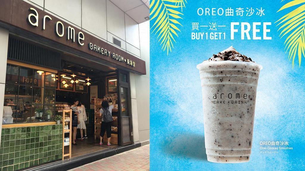 東海堂指定分店優惠 OREO曲奇沙冰買一送一