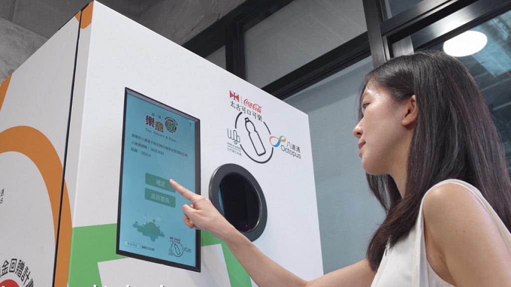 香港太古可口可樂全港增10大智能膠樽收集機!回收任何膠樽八達通即時現金回贈
