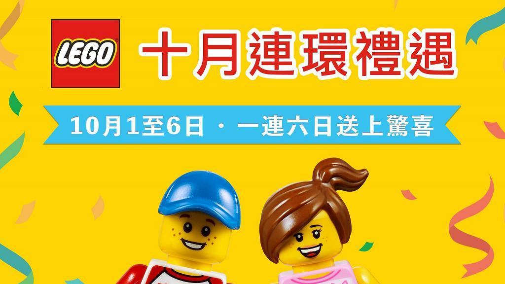 全線LEGO Store推一連6日限時優惠!加$1換購LEGO積木/倫敦巴士/BrickHeadz