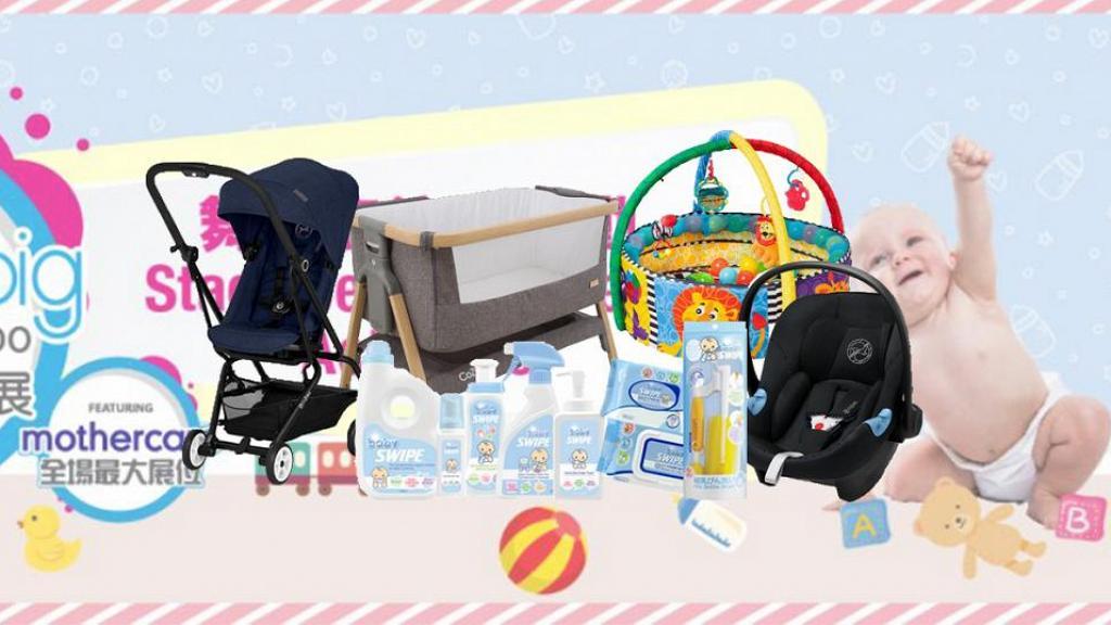 【Not Too Big BB展】九展優質母嬰用品展2019 過百款會場減價/$1優惠區/門票