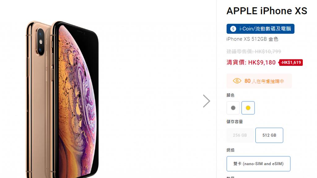 【豐澤優惠】豐澤網店過百款產品41折起!多款iPhone激減$2274