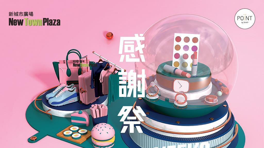 沙田新城市廣場「JUST BUY WEEKS感謝祭」  精明小資女掃貨四大攻略
