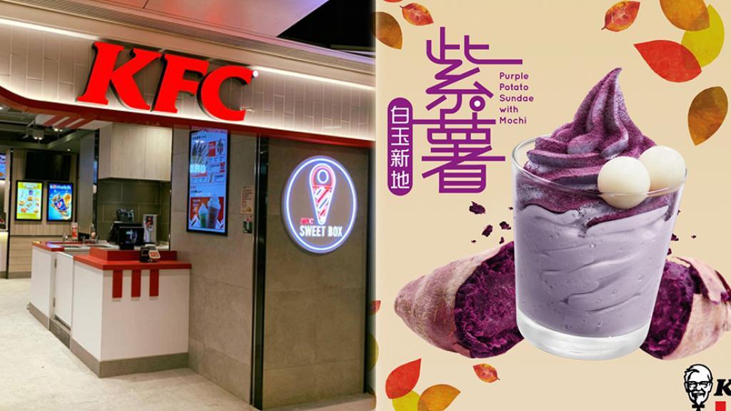 KFC冬日限定全新$6紫薯新地 紫薯白玉新地同步登場