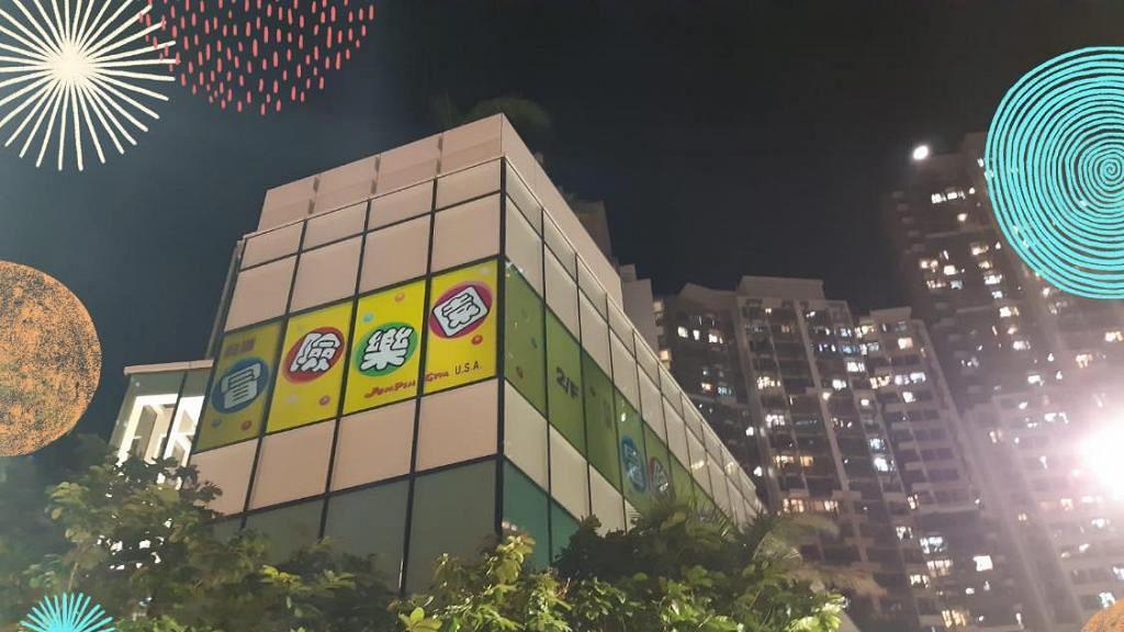 【荃灣好去處】荃灣過萬呎冒險樂園新店將開幕!全新遊樂設施/彈跳迷宮/電動車