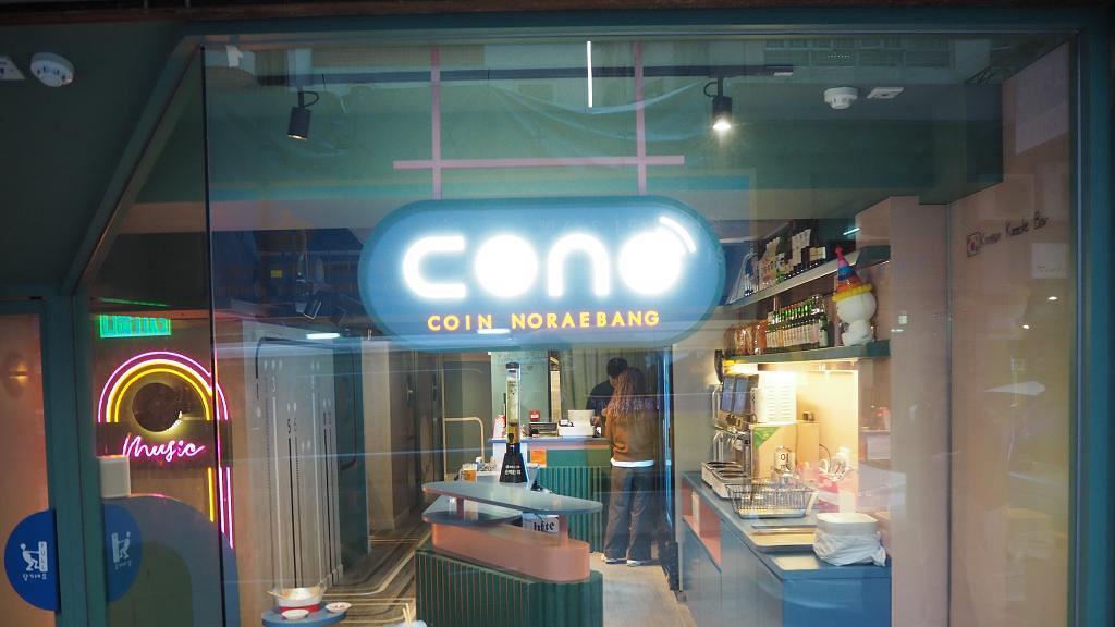 【堅尼地城好去處】全港首間韓國投幣式K房 緊貼K-Pop新歌/試玩拉麵機