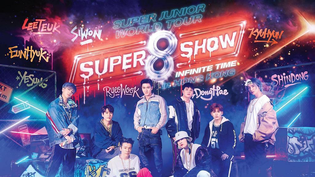 【Super Junior香港演唱會2020】SJ三月亞博開騷 SUPER SHOW 8日期+門票資訊