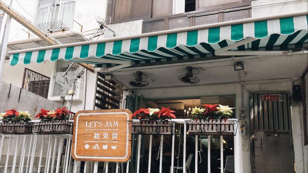【香港仔美食】手工果醬Let's Jam Café開新分店 歎全日早餐/鬆餅/九宮格多士